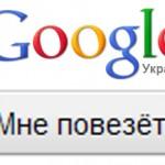 Google в Украине: непростая судьба
